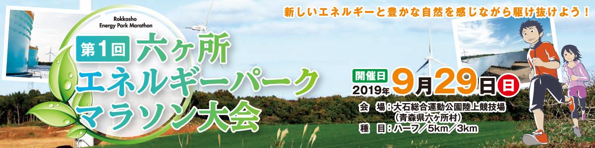 第1回六ヶ所エネルギーパークマラソン大会【公式】